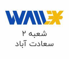 walex2